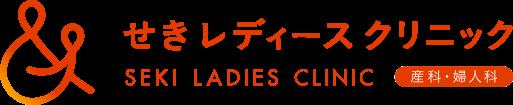 せきレディスクリニック seki ladies clinic